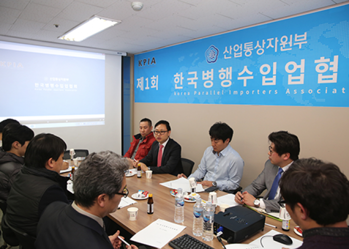 제 1회 한국병행수입업협회 총회