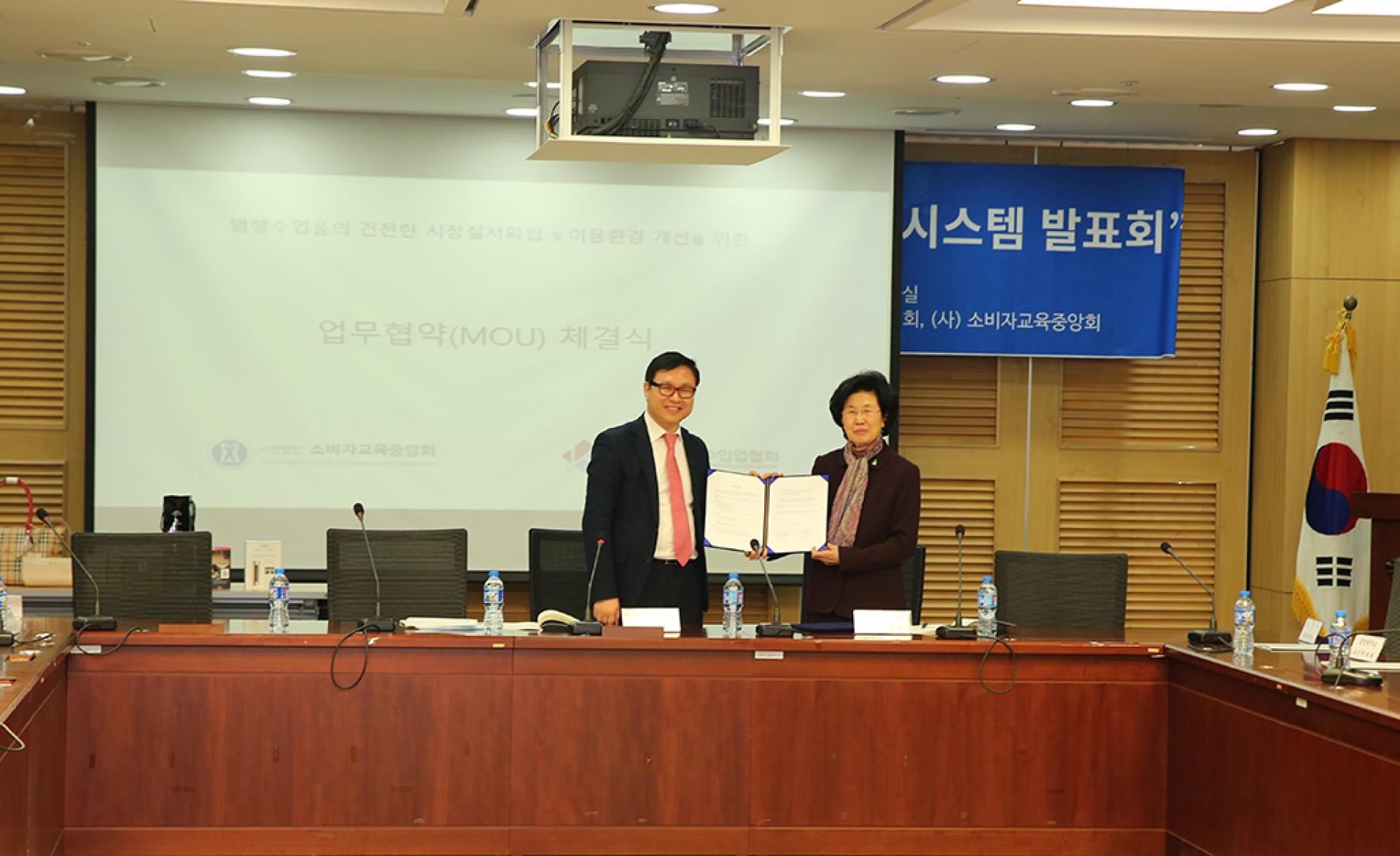 업무협약 (소비자교육중앙회,한국병행수입업협회)