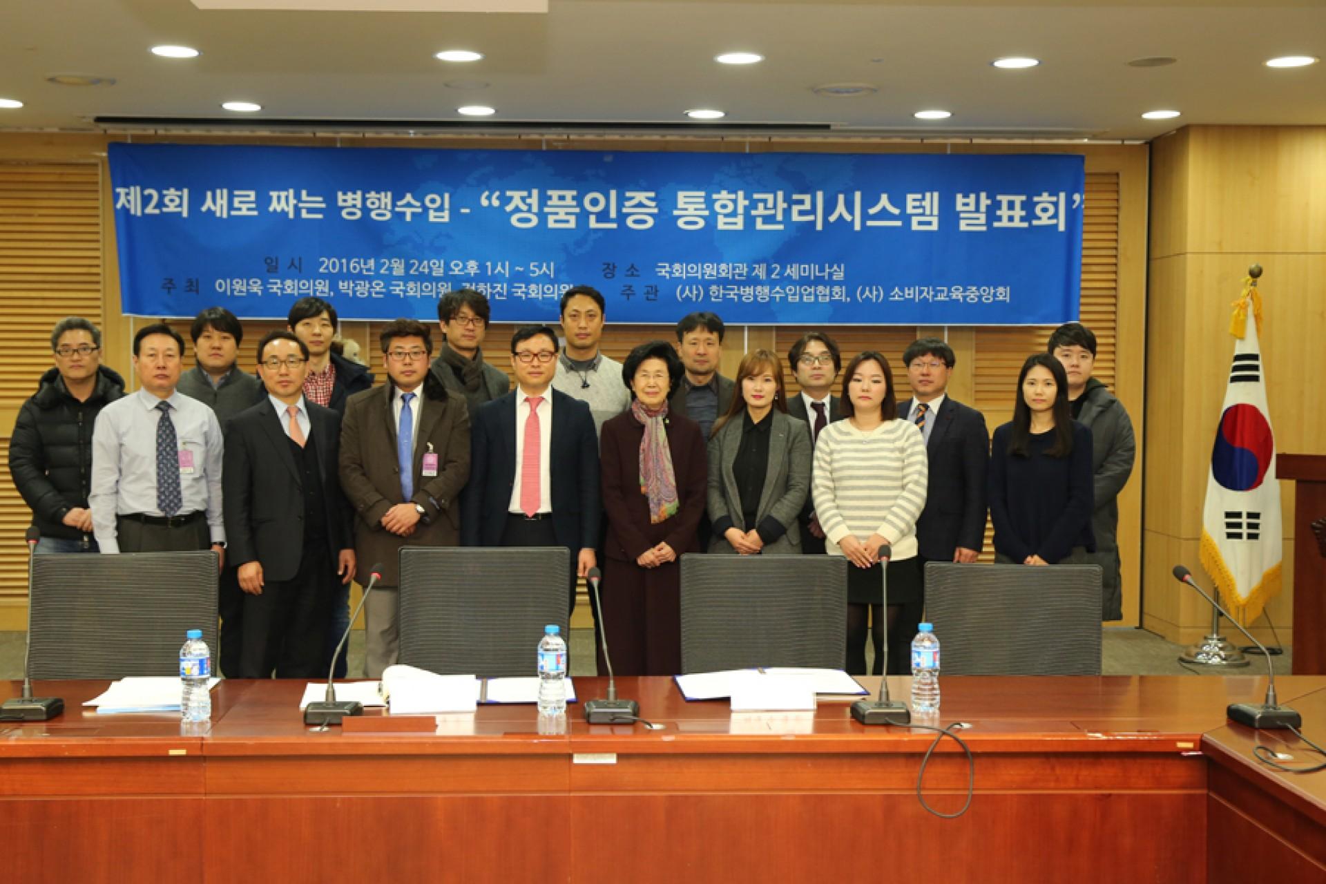 제2회 새로짜는 병행수입 – 정품인증 통합관리 시스템 발표회