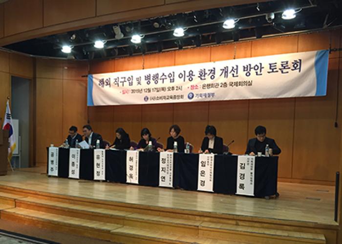 해외직구 및 병행수입 이용환경개선방안 토론회