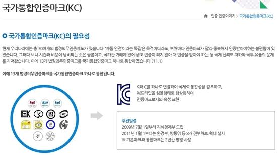 """병행수입업 회장 """"전안법 시행 시 영세 병행수입업체 대부분 폐업 예상""""… 우려"""